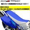 DR-Z400SM ハイシート 【シート生地のみ】青/カーボンシルバー 透明ステッチ 張替 純正シート 対応