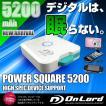 ポケモンGOに! 格納式USBケーブル ポータブルバッテリー 5200mAh PowerSquare5200 (PB-120)