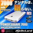 ポケモンGOに!  大容量2台同時充電対応 ポータブルバッテリー 7000mAh PowerSquare7000(PB-130)