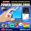 超薄型・軽量で大容量なポータブルバッテリー2800mAh  PowerSquare2800  (PB-150C)シアン