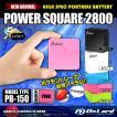 超薄型・軽量で大容量なポータブルバッテリー2800mAh PowerSquare2800  (PB-150P)ピンク