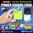 超薄型・軽量で大容量なポータブルバッテリー2800mAh PowerSquare2800 (PB-150G)グリーン