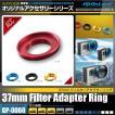 GoPro ゴープロ 互換 アクセサリー 『37mmフィルターアダプターリング』 (GP-0060) オンロード (ゆうパケット)