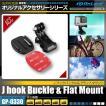 GoPro ゴープロ 互換 アクセサリー 『Jフックバックル&フラットマウント』 (GP-0330) オンロード