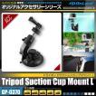 GoPro ゴープロ 互換 アクセサリー 『トライポッドサクションカップマウントL』 (GP-0370) オンロード