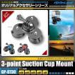 GoPro ゴープロ 互換 アクセサリー 『3ポイントサクションカップマウント』 (GP-0730) オンロード
