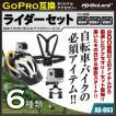 (25%オフ)GoPro(ゴープロ)互換アクセサリーセット(ライダーセット)(AS-003) 自転車&バイクに必須なアイテムセット