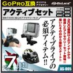 (25%オフ)GoPro(ゴープロ)互換アクセサリーセット(アクティブセット)(AS-005) アクティブに楽しむための必須アイテムセット