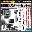 (25%オフ)GoPro(ゴープロ)互換アクセサリーセット(HERO3 スタートセット)(AS-015) HERO3デビューに最適なアイテムセット