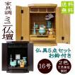 モダン・家具調仏壇多数 高品質でこの値段