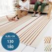 日本製 洗える ラグ 夏用 130×180 長方形 1.5畳 防ダニ 綿 ウォッシャブル ラグマット じゅうたん センターラグ オールシーズン ボーダー ストライプ おしゃれ