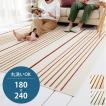 日本製 洗える ラグ 夏用 180×240 長方形 3畳 防ダニ 綿 ウォッシャブル ラグマット じゅうたん センターラグ オールシーズン ボーダー ストライプ おしゃれ