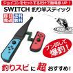 Switch フィッシング ロッド 小型ハンドル 釣り竿 周辺 釣りスピリッツ 釣りゲーム用 コントローラー