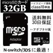 microSDカード 32GB ニンテンドースイッチ 3DS マイクロSD microSDHC class10 バルク品ポイント消化