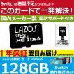 ニンテンドー スイッチ SDカード マイクロ 3DS Ninten...