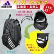 アディダス リュック スクール ディパック YC59012 教科書仕切り付 大容量リュック 学生 通学用 スクールバック adidas