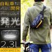 発光ボデイバッグ メンズ フラッシュバッグ WE ROCKER カモ×ブラック ELホワイト 2.3L 自転車 バイク 通勤 通学 夜間
