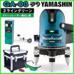 送料無料 代引手数料無料 1年保証 YAMASHIN ヤマシン 2ライン グリーン エイリアン レーザー 墨出し器 本体+受光器