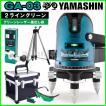 送料無料 代引手数料無料 1年保証 YAMASHIN ヤマシン 2ライン グリーン エイリアン レーザー 墨出し器 GA-03 本体+受光器+三脚