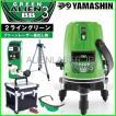 送料無料 代引手数料無料 1年保証 YAMASHIN ヤマシン 2ライン グリーン エイリアン レーザー 墨出し器 GA-03BB 本体+受光器+三脚