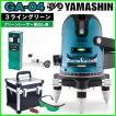 送料無料 代引手数料無料 1年保証 YAMASHIN ヤマシン 3ライン グリーン エイリアン レーザー 墨出し器 GA-04 本体+受光器