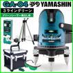送料無料 代引手数料無料 1年保証 YAMASHIN ヤマシン 3ライン グリーン エイリアン レーザー 墨出し器 GA-04 本体+受光器+三脚
