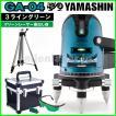 送料無料 代引手数料無料 1年保証 YAMASHIN ヤマシン 3ライン グリーン エイリアン レーザー 墨出し器 GA-04 本体+三脚