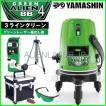 送料無料 代引手数料無料 1年保証 YAMASHIN ヤマシン 3ライン グリーン エイリアン レーザー 墨出し器 GA-04BB 本体+受光器+三脚