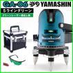 送料無料 代引手数料無料 1年保証 YAMASHIN ヤマシン 5ライン グリーン エイリアン レーザー 墨出し器 GA-06 本体