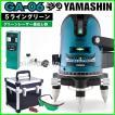 送料無料 代引手数料無料 1年保証 YAMASHIN ヤマシン 5ライン グリーン エイリアン レーザー 墨出し器 GA-06 本体+受光器