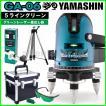 送料無料 代引手数料無料 1年保証 YAMASHIN ヤマシン 5ライン グリーン エイリアン レーザー 墨出し器 GA-06 本体+受光器+三脚