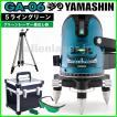 送料無料 代引手数料無料 1年保証 YAMASHIN ヤマシン 5ライン グリーン エイリアン レーザー 墨出し器 GA-06 本体+三脚