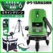送料無料 代引手数料無料 1年保証 YAMASHIN ヤマシン 5ライン グリーン エイリアン レーザー 墨出し器 GA-06BB 本体+受光器+三脚