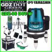 送料無料 1年保証 山真 ヤマシン 5ライン ドット グリーン 墨出し器 GDZ-06DOT-W 本体+受光器+三脚