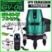 約1〜3日で出荷 送料無料 代引手数料無料 1年保証 YAMASHIN ヤマシン 5ライン 追尾 グリーン スーパーナビ 墨出し器 GV-06-W 本体+受光器+三脚