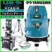 送料無料 1年保証 山真 ヤマシン グリーン レーザー フルライン 電子整準式 墨出し器 LDR-9s-W 本体+受光器+三脚