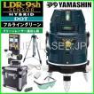 送料無料 1年保証 山真 超高輝度 グリーン レーザー フルライン 電子整準式 墨出し器 LDR-9sh-W 本体+受光器+三脚