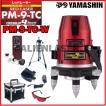 送料無料 1年保証 山真 ヤマシン YAMASHIN フルライン レッド 墨出し器 PM-9-TC-W 本体+受光器+三脚