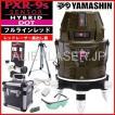 送料無料 代引手数料無料 1年保証 ヤマシン レッド レーザー フルライン 電子整準式 墨出し器 PXR-9s-W 本体+受光器+三脚