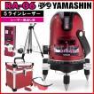 送料無料 代引手数料無料 1年保証 YAMASHIN ヤマシン 5ライン レッド エイリアン レーザー 墨出し器 RA-06 本体+受光器+三脚
