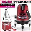 送料無料 代引手数料無料 1年保証 YAMASHIN ヤマシン 5ライン レッド エイリアン レーザー 墨出し器 RA-06 本体+三脚