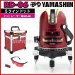 送料無料 代引手数料無料 1年保証 YAMASHIN ヤマシン 5ライン ドット エイリアン レーザー 墨出し器 RD-06 本体