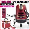 送料無料 代引手数料無料 1年保証  YAMASHIN ヤマシン 5ライン ドット エイリアン レーザー 墨出し器 RD-06 本体 + 受光器