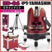 送料無料 代引手数料無料 1年保証 YAMASHIN ヤマシン 5ライン ドット エイリアン レーザー 墨出し器 RD-06 本体 + 受光器 + 三脚