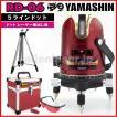 送料無料 代引手数料無料 1年保証 YAMASHIN ヤマシン 5ライン ドット エイリアン レーザー 墨出し器 RD-06 本体 + 三脚