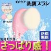 洗顔ブラシ フェイスブラシ 極細毛 柔軟 柔らかな 毛質 ボディ ブラシ 送料無料 ウォッシュ シリコン
