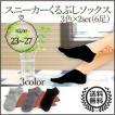ソックス 靴下 スニーカーソックス お得な6足セット アンクレット くるぶし 無地 送料無料