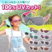 キッズ 6歳-12歳 子供 サングラス 偏向レンズ UV400 UV100%カット おしゃれなデザイン ジュニア スペイン キッダス