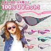 キッズ サングラス 子供 2歳 - 6歳 偏向レンズ UV100%カット フレキシブルフレーム スペインブランド キッダス