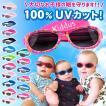 ベビー サングラス 赤ちゃん 6カ月から2歳 UV400 UV100%カット サイズ調節 偏向レンズ スペインブランド キッダス